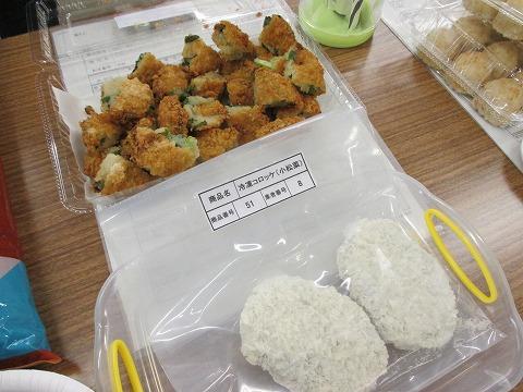 小松菜コロッケ