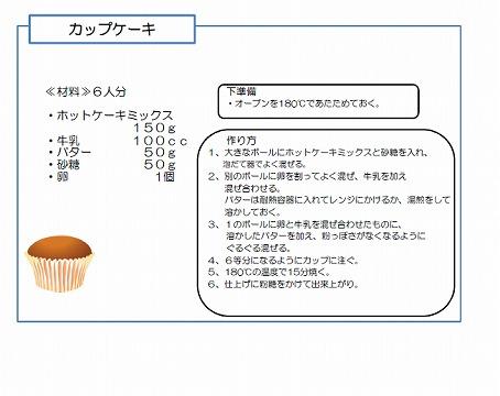 レシピ(カップケーキ)