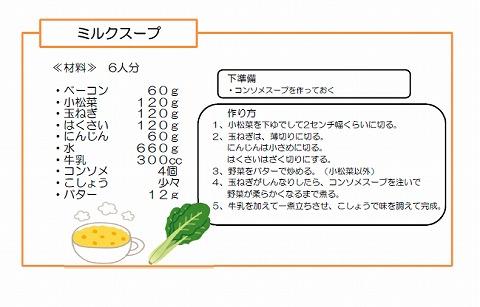 レシピ(ミルクスープ)