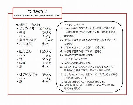 レシピ(つけあわせ)